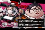 Promo Profiles - Danganronpa 1.2 (Japanese) - Hifumi Yamada