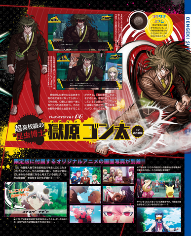 File:Dengeki Scan November 24th, 2016 Page 2.png