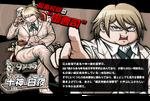 Promo Profiles - Danganronpa 1.2 (Japanese) - Byakuya Togami (Imposter)