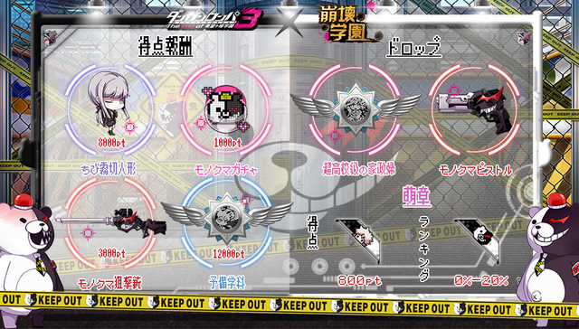 File:Girls Gun 2 x Danganronpa Game Drops Screen.png