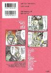 Manga Cover - Zettai Zetsubō Shōjo Danganronpa Another Episode Comic Anthology Volume 1 (Back) (Japanese)