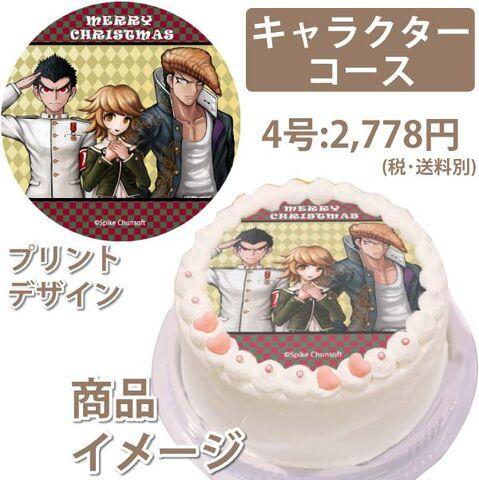 File:Priroll DR1 Priroll Christmas Kiyotaka Chihiro Mondo Design.jpg
