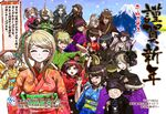 Spike Chunsoft Danganronpa V3 Happy New Years Card 2018