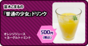 Udg animega cafe menu alt drinks (1)