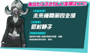 Danganronpa 3 Personality Quiz Japanese Seiko Kimura
