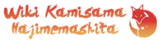 Kamisama-Wiki-Logo