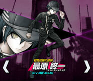 Shuichi Saihara Danganronpa V3 Official Japanese Website Profile (Mobile)
