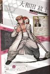 Danganronpa 1 Mondo Owada Character Design Profile Overview Danganronpa 1.2 Art Book