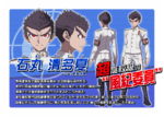 Promo Profiles - Danganronpa the Animation (Japanese) - Kiyotaka Ishimaru