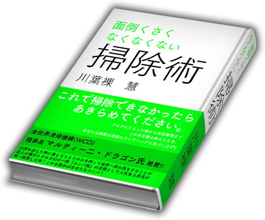 File:Cleaning Technique JP.png