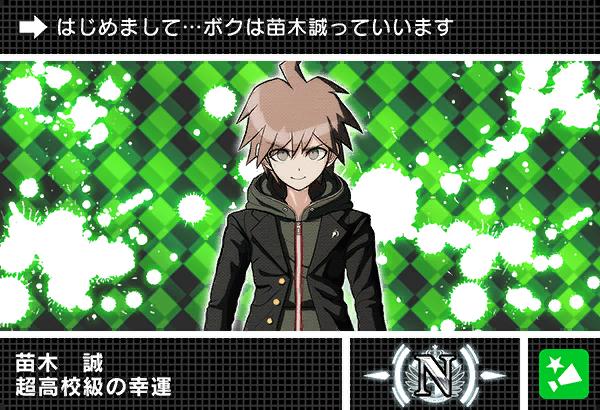 File:Danganronpa V3 Bonus Mode Card Makoto Naegi N JP.png