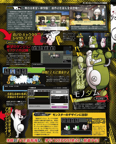 File:Famitsu Scan December 15th, 2016 Page 4.png