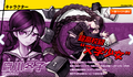 Promo Profiles - Danganronpa 1 (Japanese) - Toko Fukawa