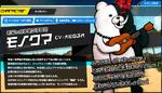 Promo Profiles - Danganronpa 2 (Japanese) - Monokuma