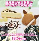 DRV3 cafe collaboration food 2 (6)