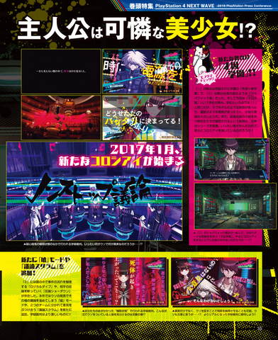 File:Dengeki Scan September 15th, 2016 Page 2.png
