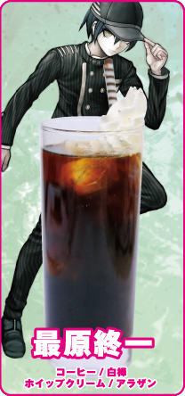 File:DRV3 cafe collaboration drinks 2 (8).png