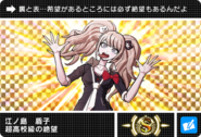 Danganronpa V3 Bonus Mode Card Junko Enoshima S JP