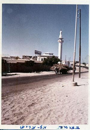 Junction el-Arish 1970