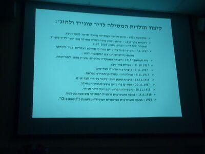 Yad mordechai 016