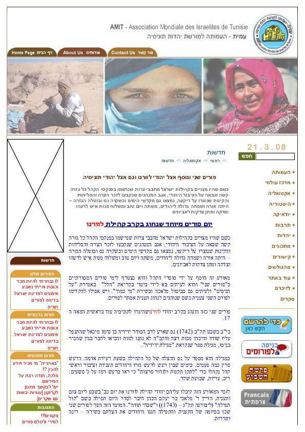 פורים יהודי ליבורנו 1