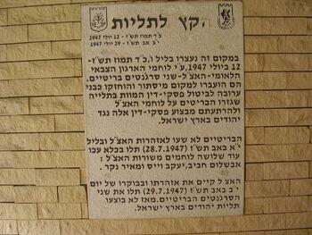 Irgun Memorial in Netanya