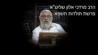 שיעור הרב מרדכי אלון תולדות תשפ״א