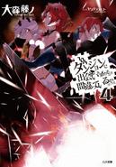 DanMachi Light Novel Volume 4 Cover
