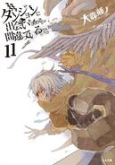 DanMachi Light Novel Volume 11 Cover