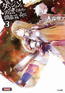 DanMachi Light Novel Volume 3 LE Cover