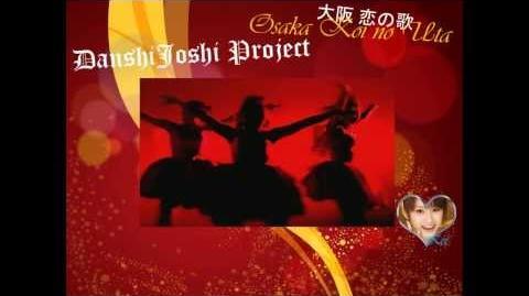 《歌ってみた》【DanshiJoshi Project】 Osaka Koi no Uta (大阪 恋の歌)