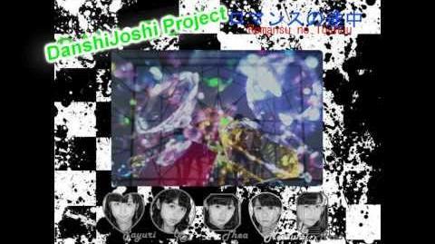 【DanshiJoshi Project】 Romance no Tochuu (ロマンスの途中)