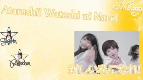 【S hineage】 Atarashii Watashi ni Nare! (新しい私になれ!) 《歌ってみた》