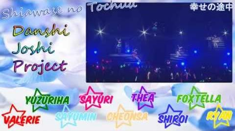 【DJ Project】Shiawase no Tochuu (幸せの途中) 《歌ってみた》
