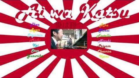 【DJ Project】Ai wa Katsu (愛は勝つ) 《歌ってみた》
