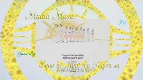 【Minna Musu.】Egao no Kimi wa Taiyou sa (笑顔の君は太陽さ) 《歌ってみた》