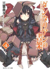 Light novel cover 4