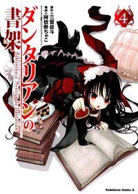 Manga cover 4