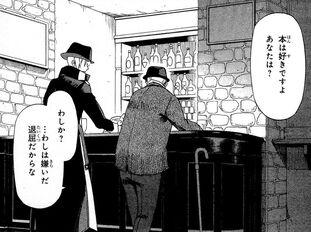 Bar (manga)