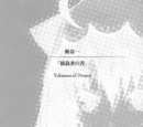 Fragment 1 (light novel 1)