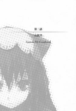 Chapter 2LN infobox