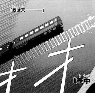 Railway of Light