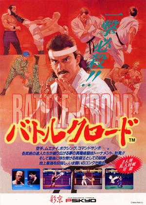 File:BattleK-Road.png