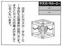 YazukaTakamiDarius2Gamest40