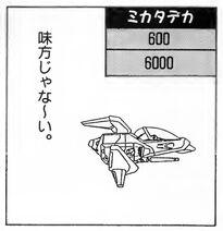 MikataDekaDarius2Gamest40