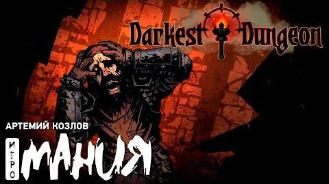 Обзор Darkest Dungeon от «Игромании»