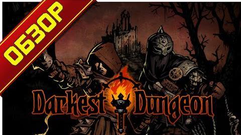 Darkest Dungeon обзор игры после релиза.