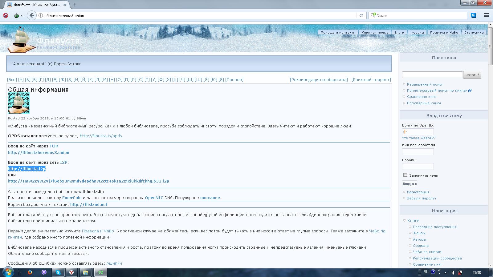 Флибуста через браузер тор попасть на гидру интернет браузер тор скачать gidra