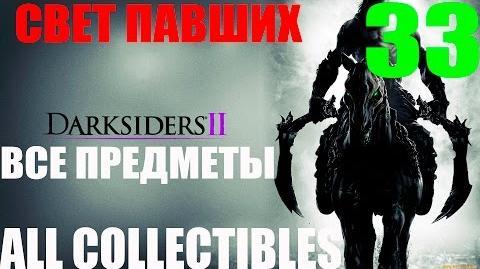 Darksiders 2 Свет Павших. -33-Свет павших (Прохождение+Все секреты)