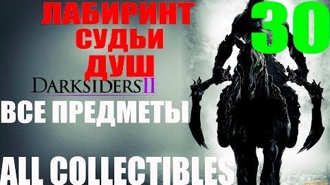 Darksiders 2. -30-Лабиринт Судьи душ (Прохождение+Все секреты)